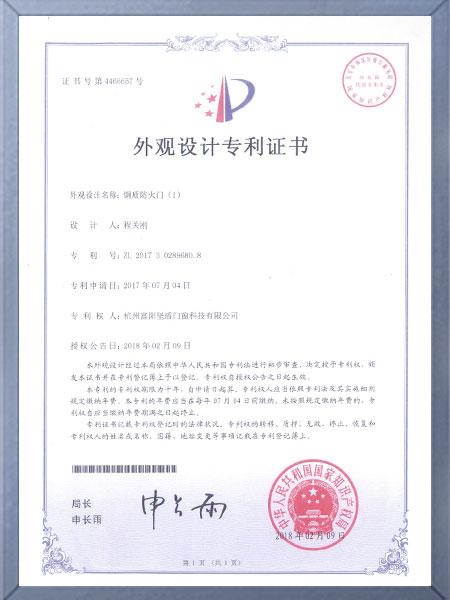 钢质防火门(1)外观设计专利