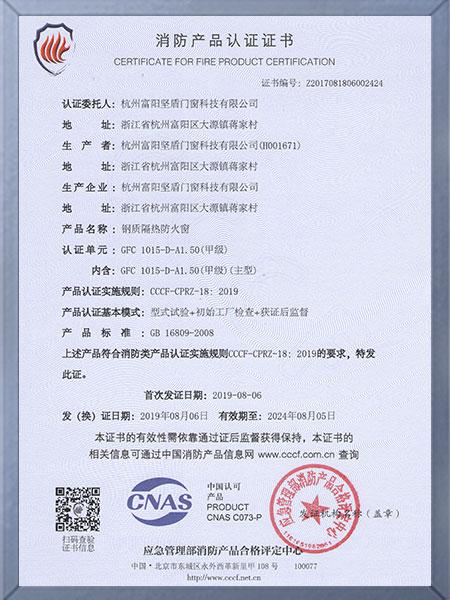 钢木质隔热防火窗消防产品认证-甲级(4)