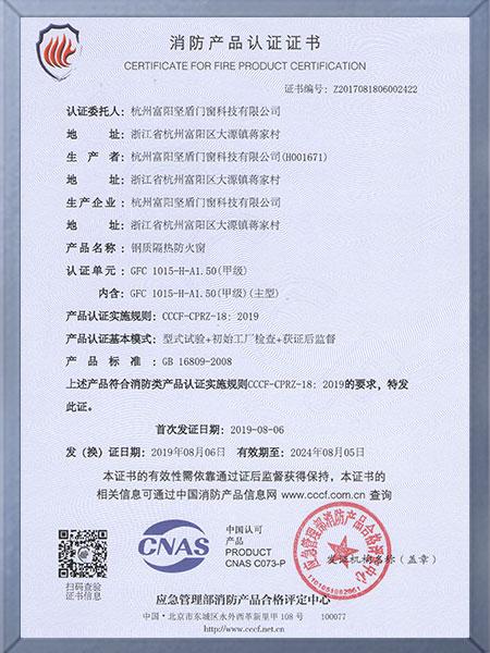 钢木质隔热防火窗消防产品认证-甲级(5)