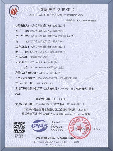 钢木质隔热防火窗消防产品认证-甲级(6)