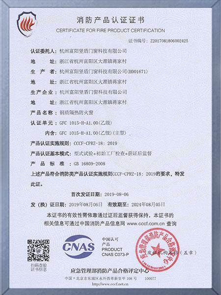 钢木质隔热防火窗消防产品认证-乙级(5)