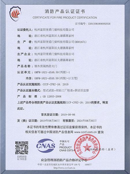 钢木质隔热防火门消防产品认证-丙级(1)