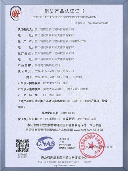 玻璃隔热防火门消防产品认证-甲级(1)