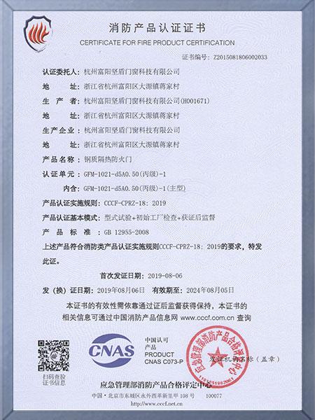钢木质隔热防火门消防产品认证-丙级(3)