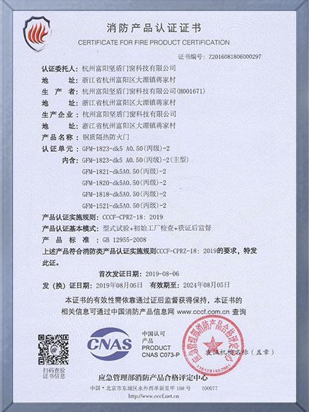 钢木质隔热防火门消防产品认证-丙级(4)