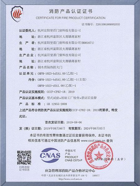 钢木质隔热防火门消防产品认证-乙级(1)