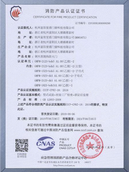 钢木质隔热防火门消防产品认证-乙级(4)