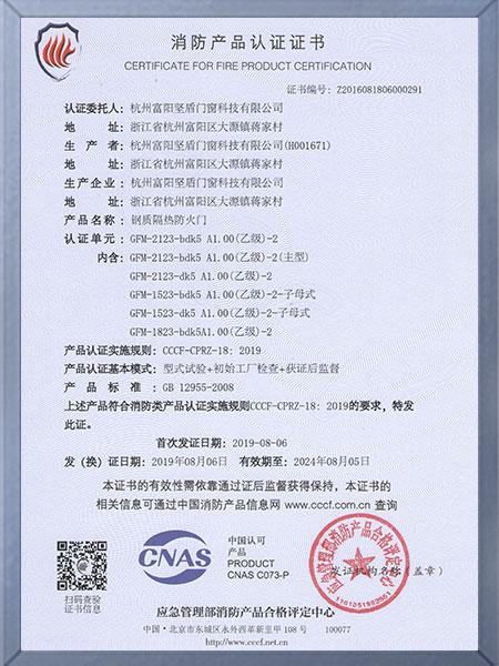 钢木质隔热防火门消防产品认证-乙级(5)