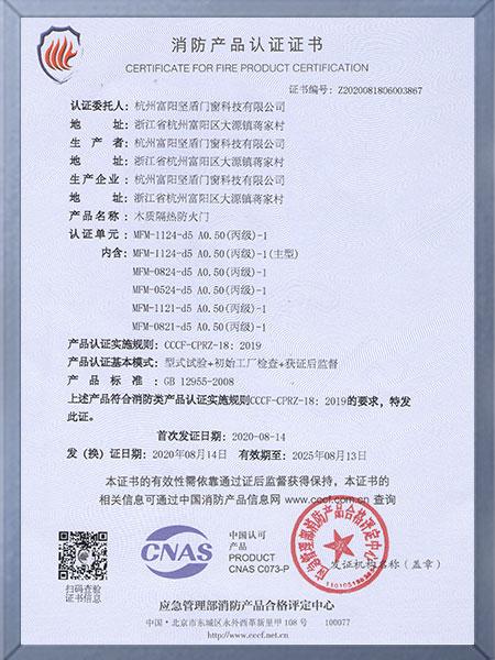 木质隔热防火门消防产品认证-丙级(1)