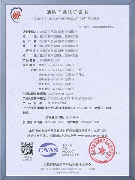 木质隔热防火门消防产品认证-丙级(2)