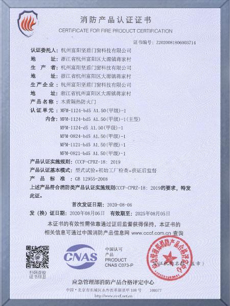 木质隔热防火门消防产品认证-甲级(1)