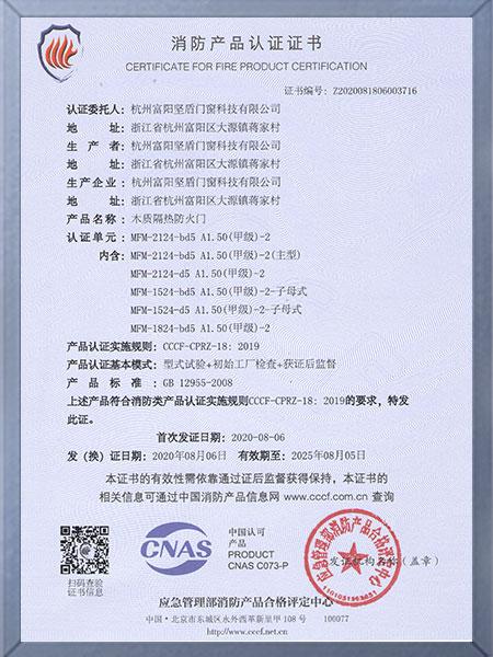 木质隔热防火门消防产品认证-甲级(2)
