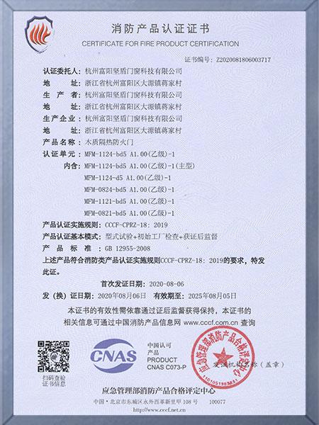 木质隔热防火门消防产品认证-乙级(1)