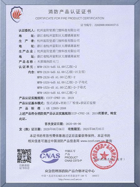 木质隔热防火门消防产品认证-乙级(2)
