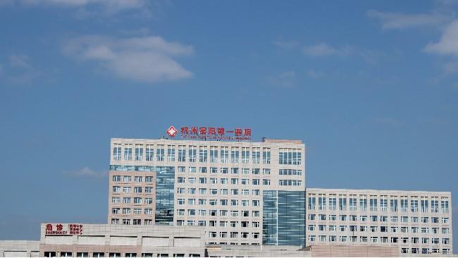 富阳第一人民医院